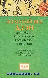 Золотой век дзэн. Антология кпассических коанов дзэн