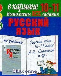 Книга 11 класс гдз 10