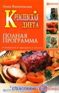 Кремлевская диета меню и рецепты