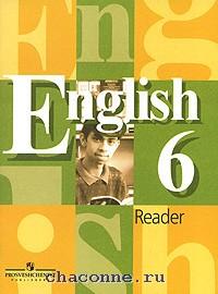 языку кузовлев решебник по класс купить английскому 6
