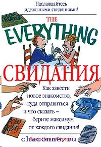 книга как знакомства заводить новые