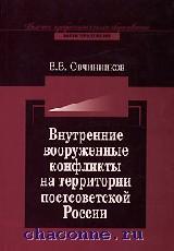 Внутренние вооруженные конфликты на территории постсоветской России
