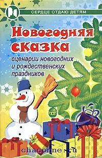 Новогодний сценарий 2006