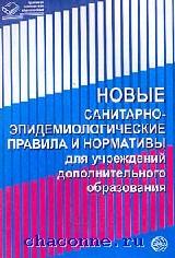 Новые санитарно-эпидемиологические правила для учреждений доп.обр.