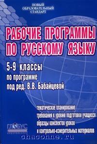 Программа по русскому языку бабайцевой
