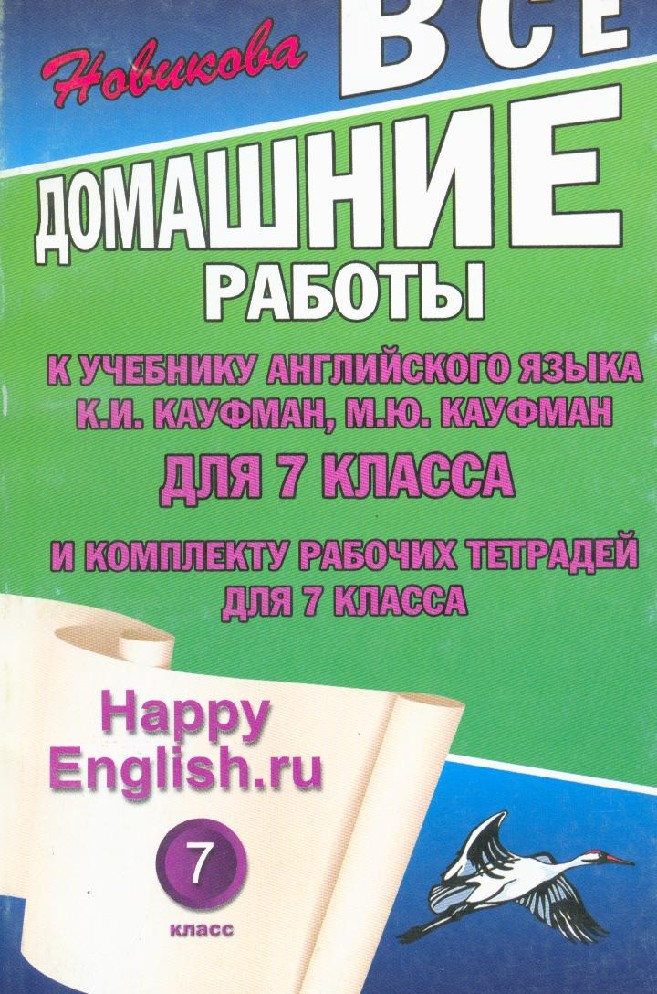 happy english.ru 7 класс гдз кауфман