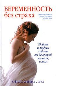 Умные книги для беременных 74