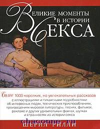 luchshie-istorii-seksa