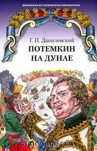 Потемкин на Дунае. Исторические романы, рассказы