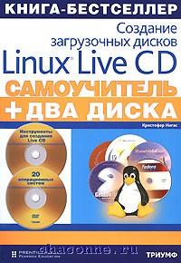 где купить загрузочный диск линукс отличие множества