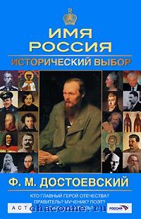 экономическому анализу имена россии исторический выбор использовании книги