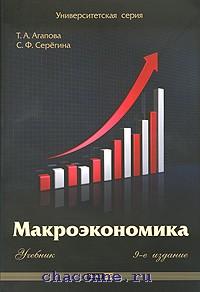 Книги: купить Макроэкономика, Агапова, Серегина   Чакона - книжный интернет