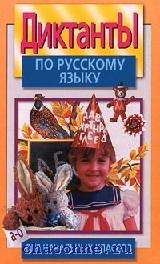 Диктанты по русскому языку для начальных классов