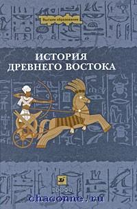 Минск бухарин история древнего востока вам могу сказать