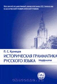 первую историческая грамматика русского языка лекции картинки, рисунки