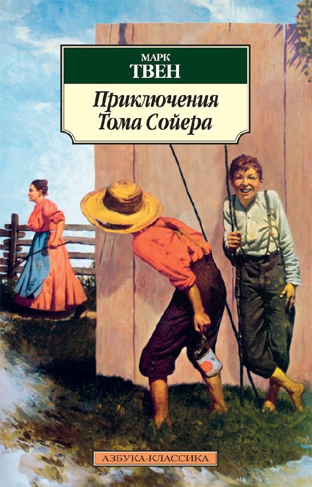 картинки обложки книги том сойера понижающей передач увеличивает