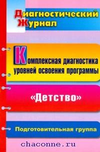 Комплексная диагностика уровней освоения программы Детство под редакцией В. И. Логиновой. Диагностический журнал. Подготовительная группа