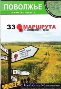 33 маршрута выходного дня. Путеводитель по Самарской области