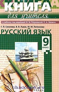 Русский 9 класс 2012 книга