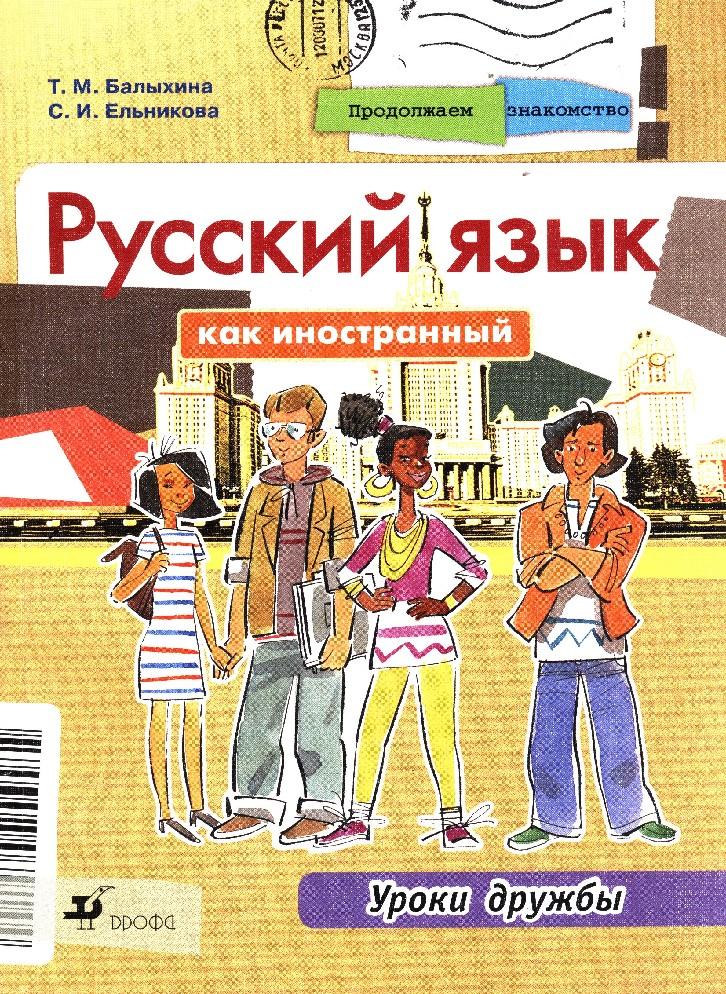 иностранные знакомства на русском языке