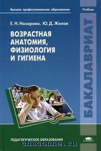 Офтальмология  Сидоренко Е И  Учебник