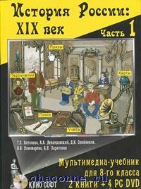 История России XIX век 8 кл. Мультимедиа-учебник в  2х частях