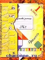 Грамота 1 кл. Рабочая тетрадь в 3х томах