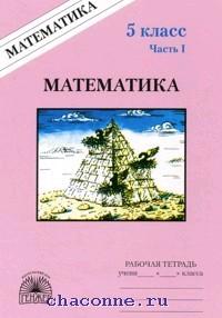 Математика 5 кл. Рабочая тетрадь в 2х томах