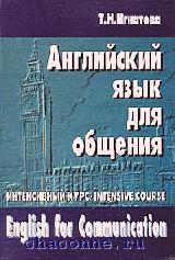Английский язык для общения