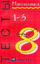 Математика. Тесты для начальной школы (1-3)