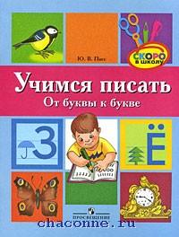 Учимся писать от буквы к букве