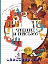 Чтение и письмо 1 кл. Учебник