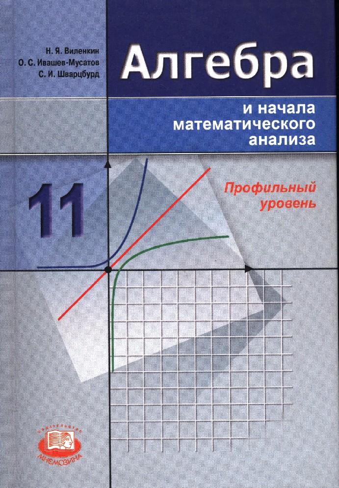 Профильная Алгебра И Начала Математического Анализа Решебник
