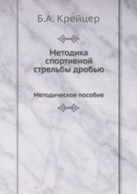 Б.А.КРЕЙЦЕР А.А.ЗЕРНОВ СТРЕЛЬБА ДРОБЬЮ СКАЧАТЬ БЕСПЛАТНО