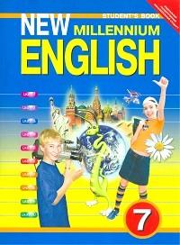 New Millennium English 7 кл. Учебник