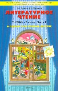 Литературное чтение 3 кл. В одном счастливом детстве в 2х томах