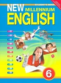 New Millennium English 6 кл. Учебник