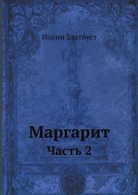Маргарит Часть 2