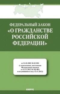 битва вашем 62 фз о гражданстве российской федерации 2015 для того, чтобы