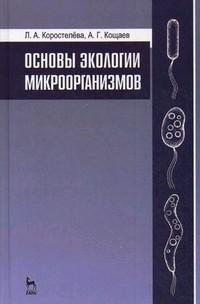 Основы экологии микроорганизмов. Учебное пособие