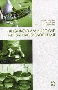 Физико-химические методы исследования. Учебник
