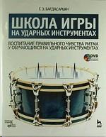 Школа игры на ударных инструментах. Воспитание правильного чувства ритма у обучающихся на ударных инструментах