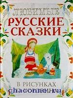 Любимые русские сказки в рисунках Коровина