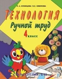 Ручной труд 4 кл. Учебник с методикой
