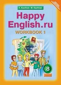 Happy English.ru 8 кл. Рабочая тетрадь часть 1я