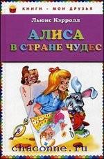 Алиса в стране чудес. Иллюстрации А. Шахгелдяна