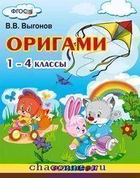 Оригами 1-4 кл