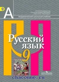 ГДЗ решебники по русскому языку