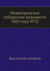 Нижегородские губернские ведомости 1869 года №52