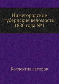 Нижегородские губернские ведомости 1880 года №1